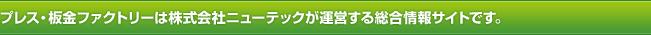 プレス・板金ファクトリーは株式会社ニューテックが運営する総合情報サイトです。