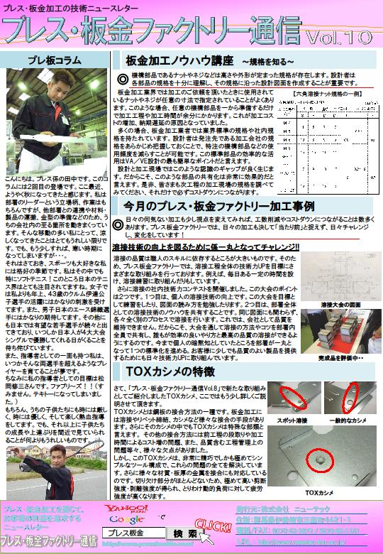 2013年10月9日配信分