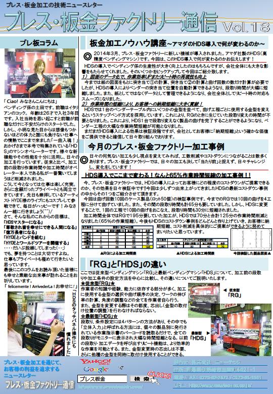 2014年6月11日配信分