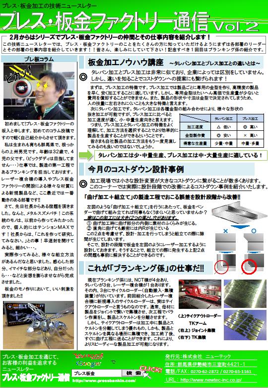 2013年2月13日配信分