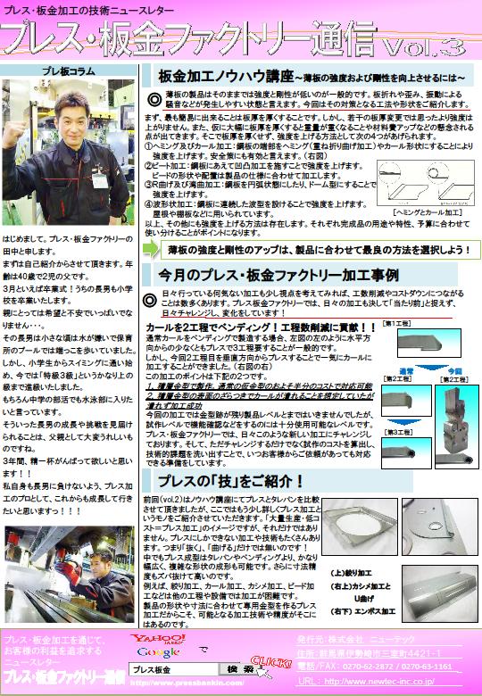 2013年3月13日配信分