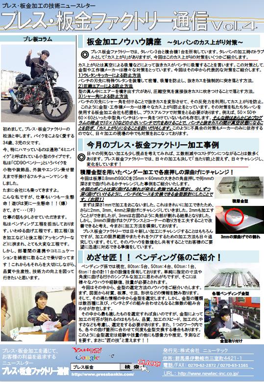 2013年4月10日配信分