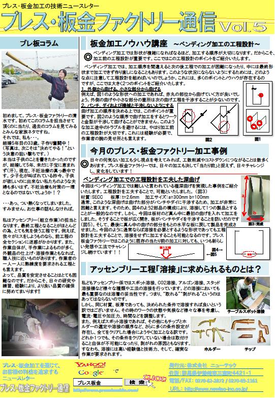 2013年5月8日配信分