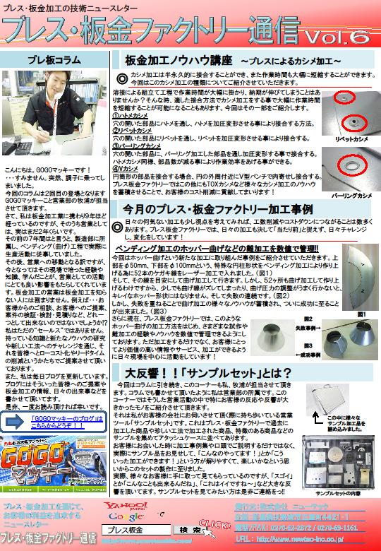 2013年6月12日配信分