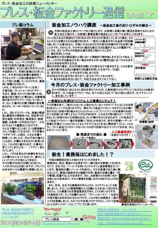 2013年7月10日配信分