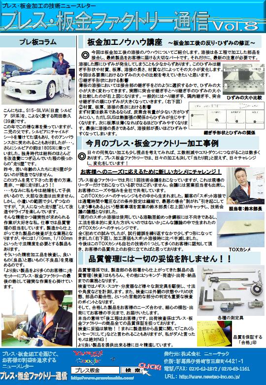 2013年8月6日配信分