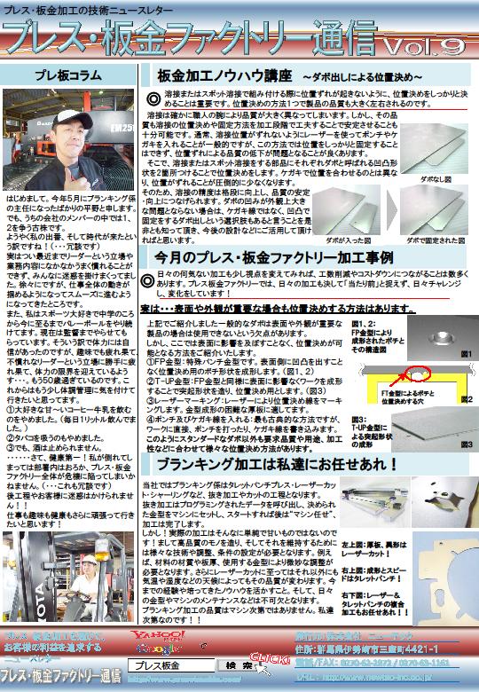 2013年9月11日配信分