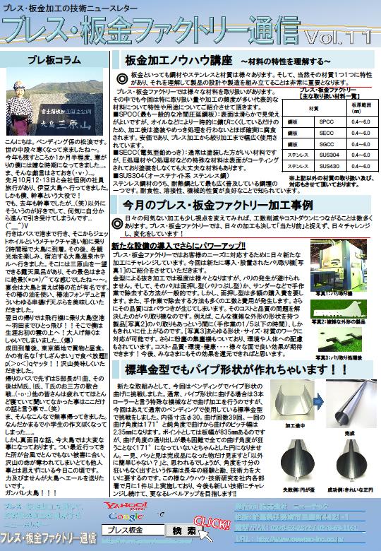 2013年11月13日配信分