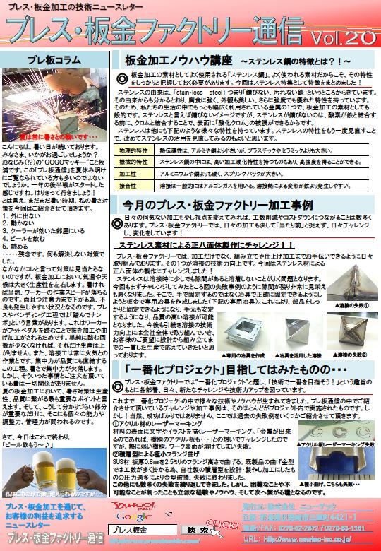 2014年8月13日配信分
