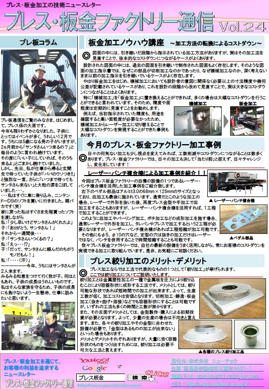 2014年12月10日配信分