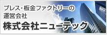 プレス・板金ファクトリーの運営会社:株式会社ニューテック