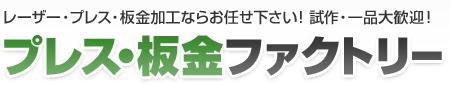 レーザー・溶接・精密板金・プレス板金|プレス・板金ファクトリー【群馬】