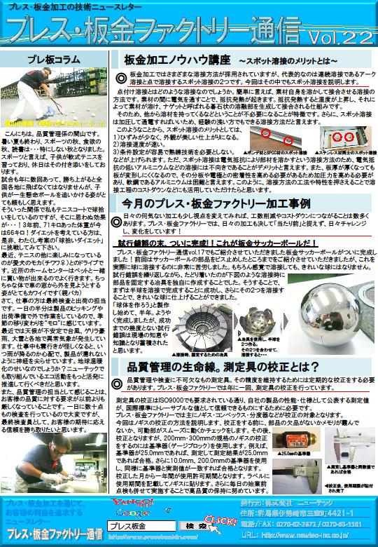2014年10月8日配信分